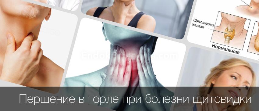 Как убрать першение в горле в домашних условиях