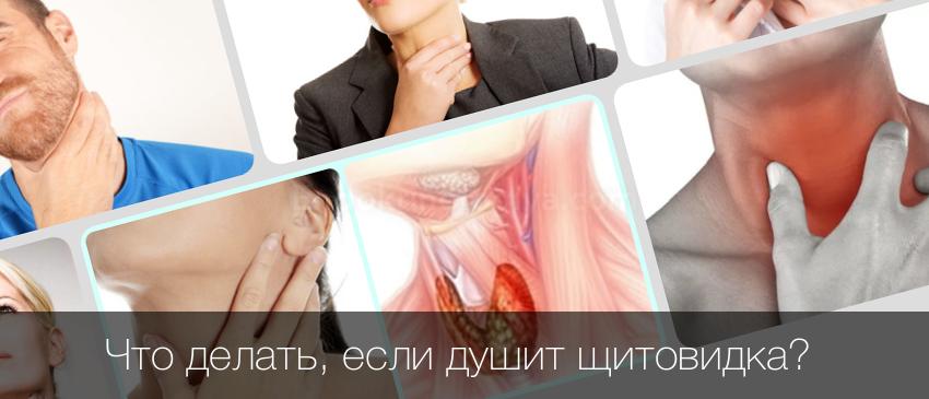 Что делать если душит щитовидка в домашних условиях