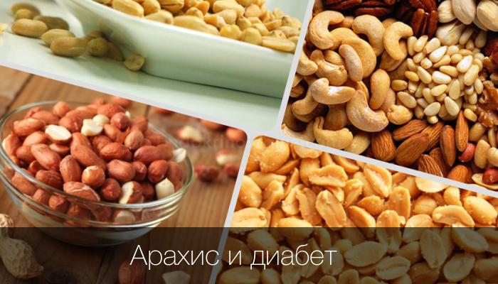 Как принимать арахис от диабета