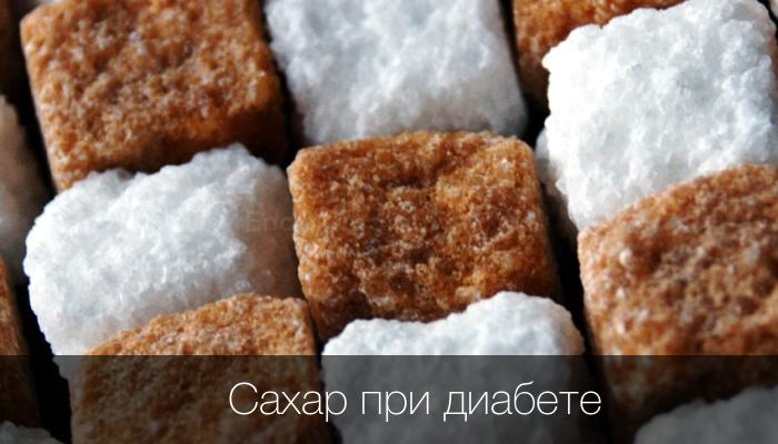 Сахар 12 какой тип диабета