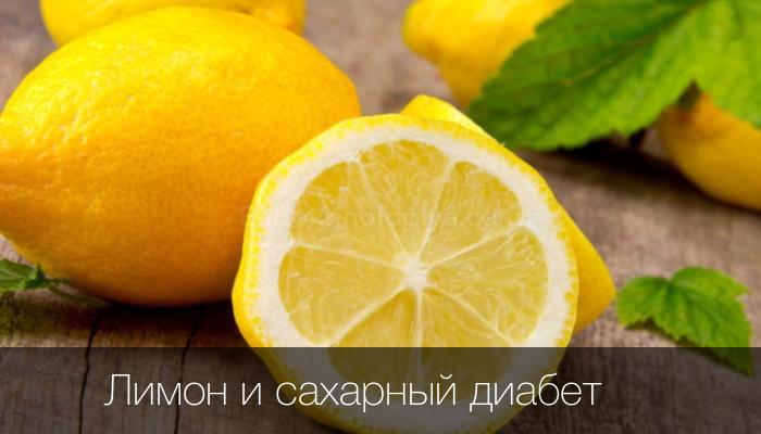 Лимон снижает сахар при диабете