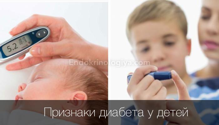 Почему возникает диабет у ребенка