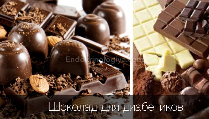 Может ли шоколад сахарным диабетом