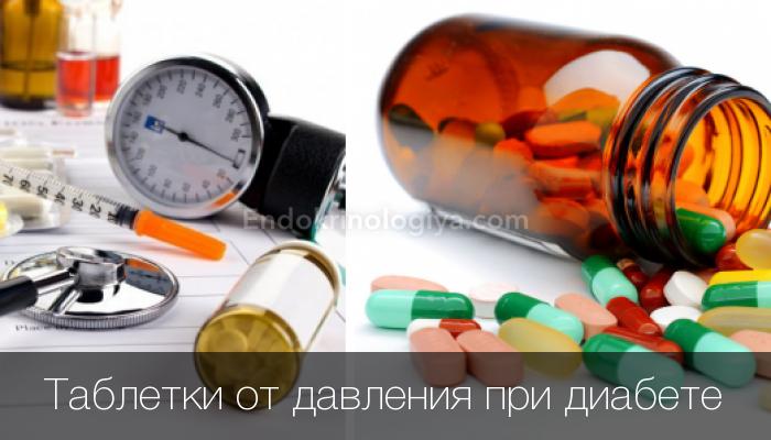 Какие гипотензивные препараты при сахарном диабете