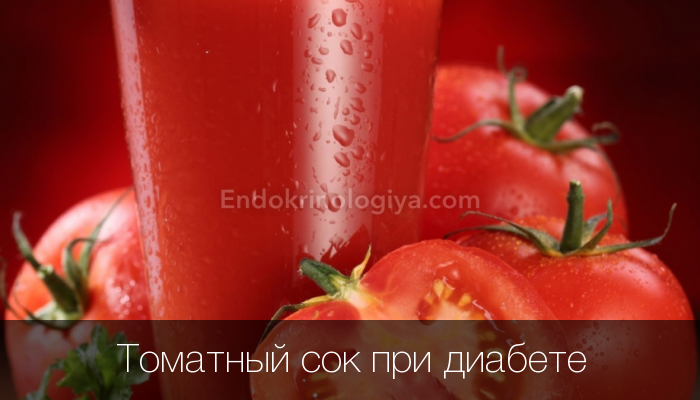 Можно ли при диабете томатную пасту