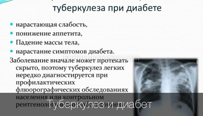 Туберкулез и сахарный диабет народными средствами