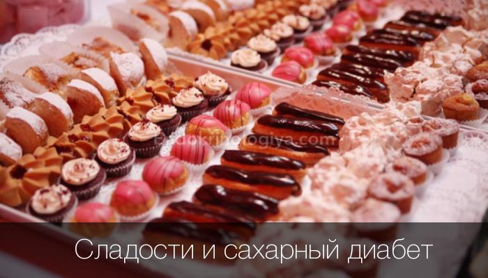 Может ли от конфет развиться сахарный диабет