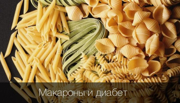 Что можно ли макароны при сахарном диабете